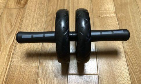 ボディテック(Bodytech)の腹筋ローラーを完全レビュー