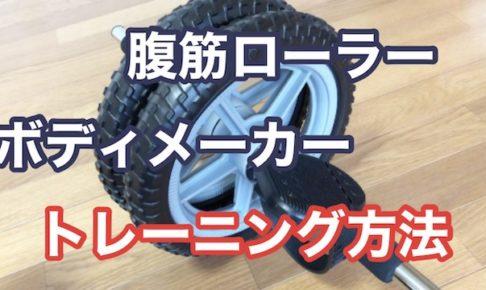 【腹筋ローラー】ボディメーカー(BODYMAKER)のトレーニング方法