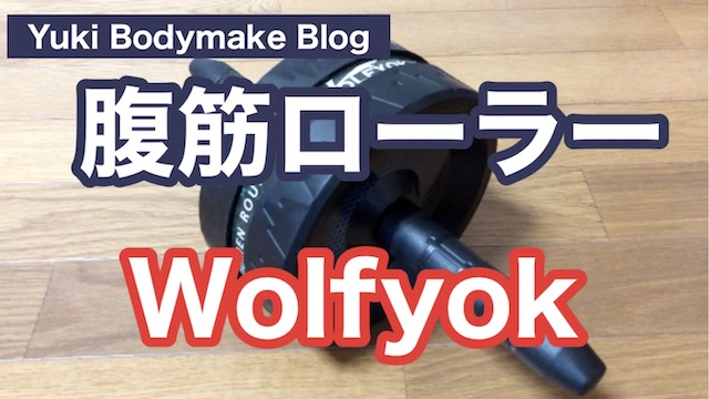 Wolfyokの腹筋ローラーを詳細レビュー【使い方も解説】