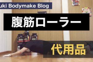 【お手軽】腹筋ローラー代用品まとめ3選【トレーニング動画あり】