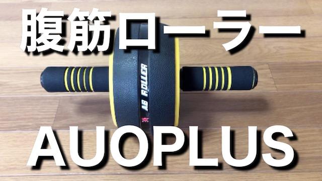 【腹筋ローラー】auoplusの全容を明らかにします【使い心地が良い】
