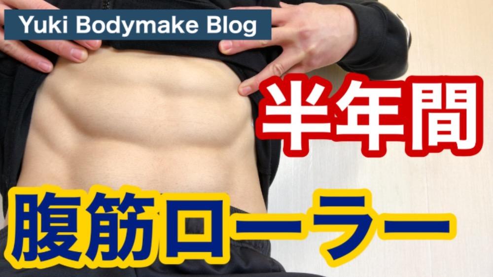 腹筋ローラーを半年間した効果を見てください